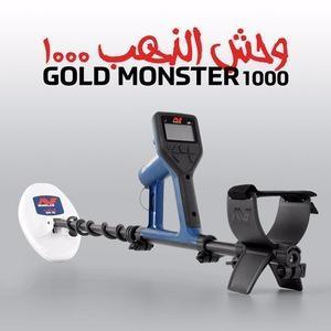 Detector De Metales Oro Pepitas Tesoros Gold Monster