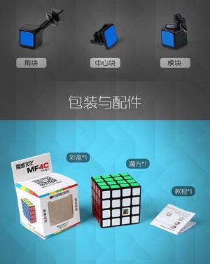 Cubo de Rubik|Mf4c 4x4